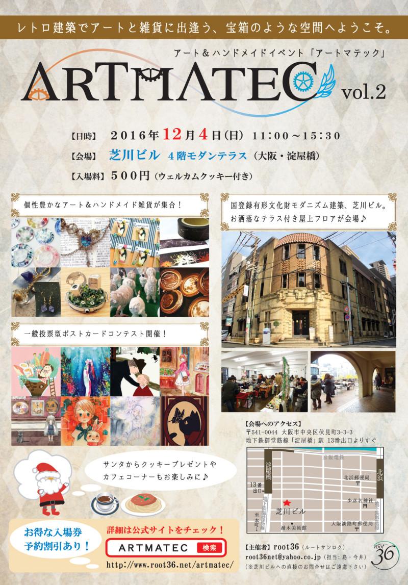 ARTMATEC-vol2
